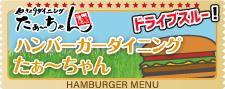 ハンバーガーダイニングたぁ~ちゃん