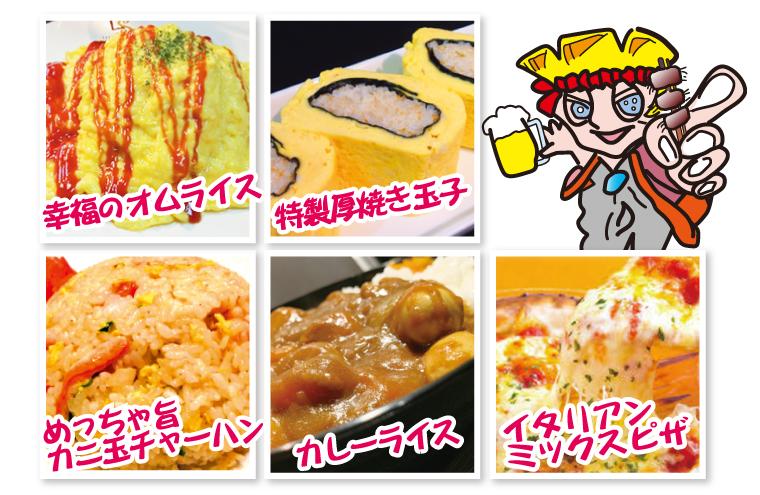 特製厚焼き玉子 ・幸福のオムライス ・めっちゃ旨カニ玉チャーハン ・カレーライス ・イタリアンミックスピザ